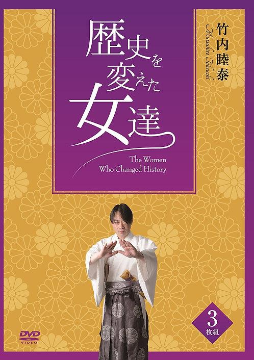歴史を変えた女達DVD全3巻