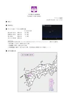 2018年7月28日竹内睦泰 九州講演会