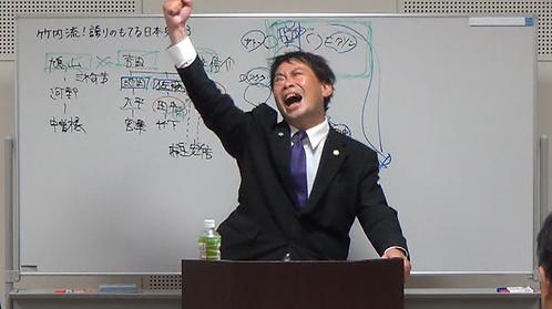 <復刻版>竹内流!誇りのもてる日本史23