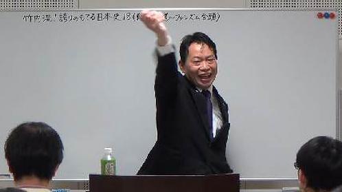 <復刻版>竹内流!誇りのもてる日本史18