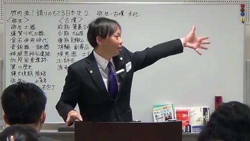 <復刻版>竹内流!誇りの持てる日本史2