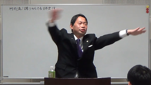 <復刻版>竹内流!誇りのもてる日本史19