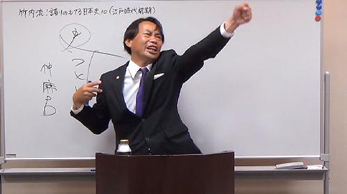 <復刻版>竹内流!誇りのもてる日本史10
