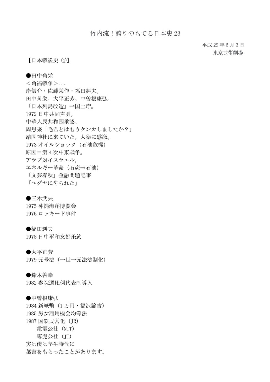 竹内流!誇りのもてる日本史23-1