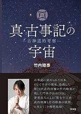11.2真カバー(小).jpg