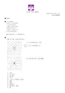 2018年8月18日 竹内睦泰講演会
