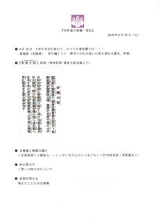 2018年6月30日 竹内睦泰講演会
