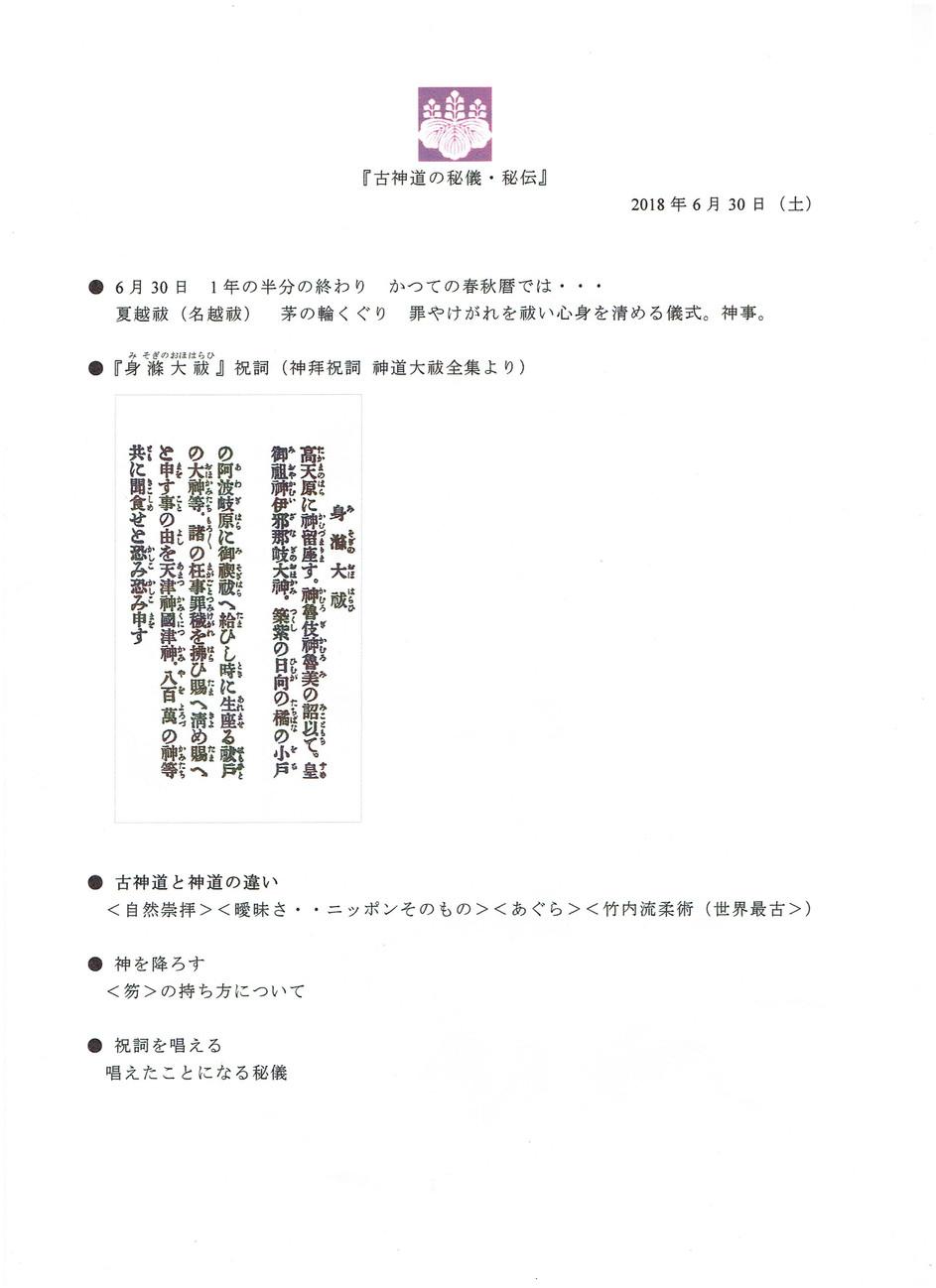 2018年6月30日 古神道の秘儀・秘伝-2
