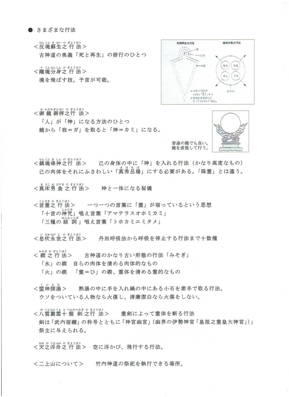 2018年6月30日 古神道の秘儀・秘伝
