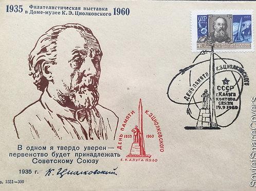 Спецгашение Циолковский, 1960, Калуга