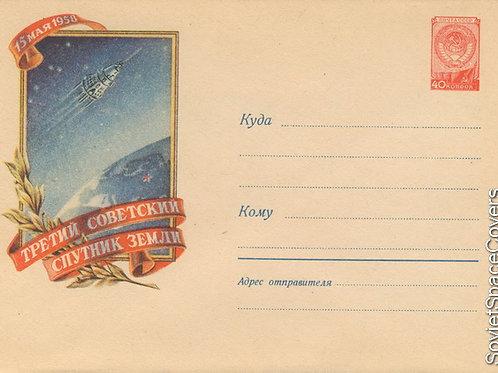 ХМК Третий спутник, 1958