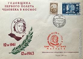 1963_04_12_Магадан_red4.JPG