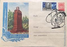 Космическая филателия советские космические конверты