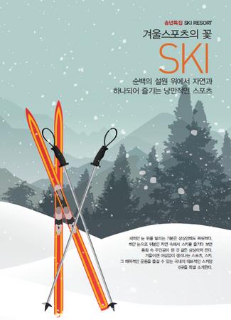 [송년특집] 대한민국 6대 스키장 소개