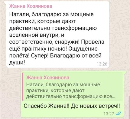 Жанна Хозяинова (Москва)
