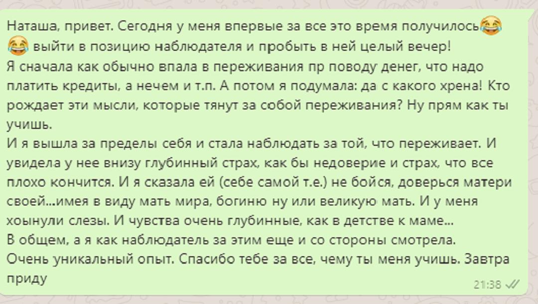 Отзыв Наташа.png
