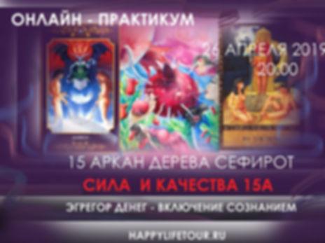 15 АРКАН ЛОГО 13.jpg