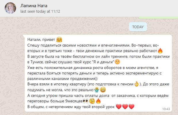 Отзыв Наташа Лапина.png