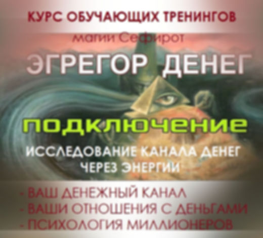 Семинары в Сочи, тренинг деньги в Сочи, магия в Сочи, магические практики в Сочи,ритуалы денег в Сочи, тренинги создание денежного потока, магия сефирот, психолог в Сочи