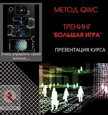 тренинг 24 АПРЕЛЯ Москва.png