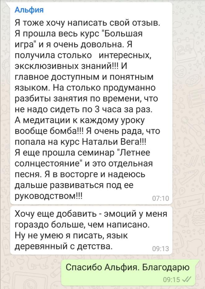 Альфия (Казахстан).jpeg