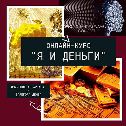 Онлайн-курс _Я и деньги_ логотип.png