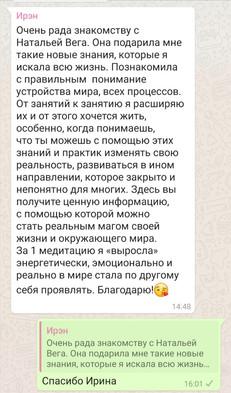 Ирина Полищук (Ялта).jpeg