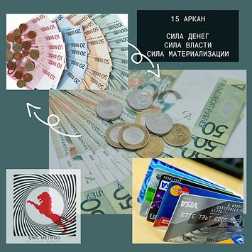 Онлайн-курс _Я и деньги_ логотип2.png