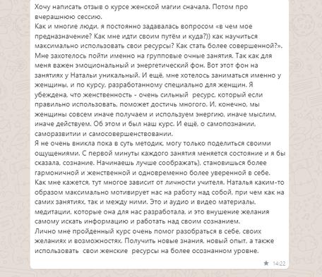 """Элина (Сочи) отзыв о Курсе """"Женская магия"""""""