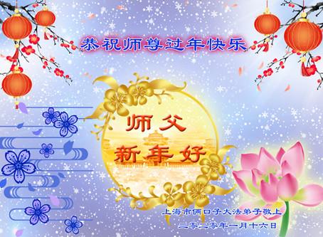 恭祝师尊李洪志先生新年好贺卡集锦