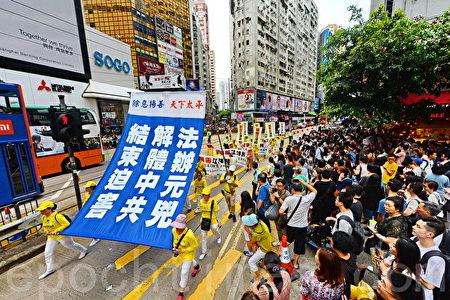 2018年7月22日下午,香港及亚洲地区部分法轮功学员约千人在港岛区举行反迫害19周年大游行 (大纪元)