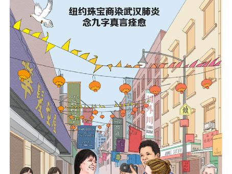 明慧网:《绝处逢生》系列连环画刊(第一五期)