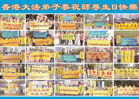 香港学员庆法轮大法日 区议员办三退