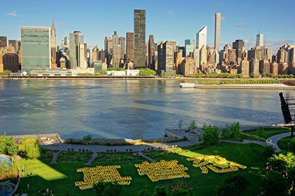"""2015年5月13日,众多法轮功学员在联合国总部对面的纽约甘纯公园排出""""真善忍""""三个大字,庆祝第16届法轮大法日的到来。(大纪元)"""