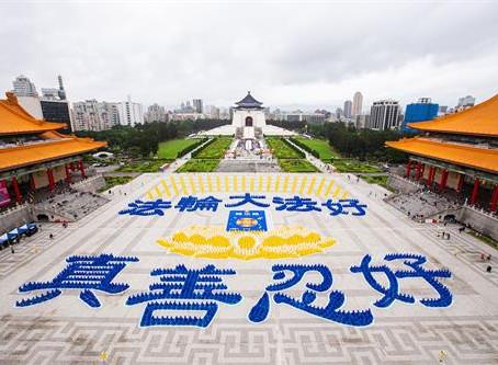 台湾5400名学员排字 传递九字真言祝福
