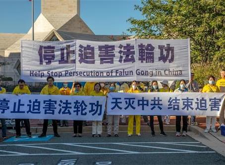华府学员中使馆前集会 抗议中共迫害