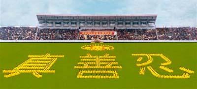 1998年乐山法轮功学员气势磅礴的大型排字炼功 中国 四川 1998