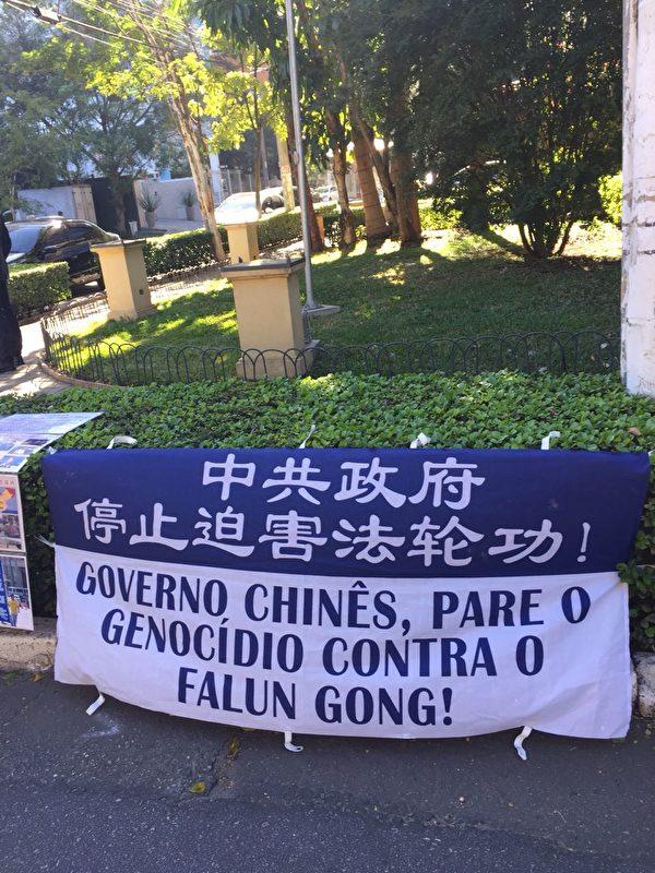 7月20日,部分巴西法轮功学员在中共驻巴西领事馆门前展示横幅,要求中共停止迫害法轮功。(大纪元图片)