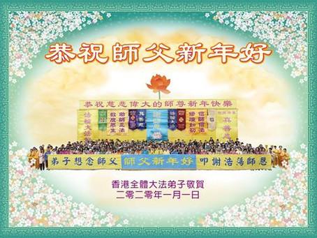 香港大法弟子谢师恩 恭祝师尊新年好