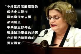 【新唐人亞太台 2016 年 06 月 14 日訊】6月13日,美國國會眾議院一致通過343號決議案,要求中共立即停止針對法輪功學員和其他良心犯的強摘器官行為,結束對法輪功的迫害。