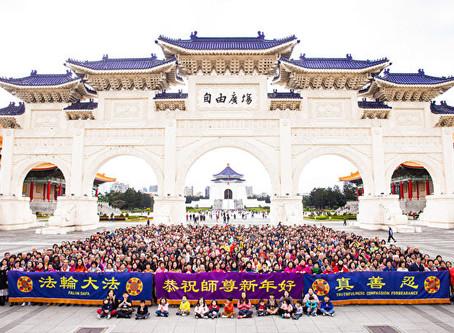 台北法轮功学员齐聚贺岁 向李洪志大师拜年