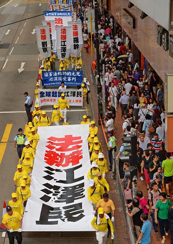 约一千名法轮功学员7月22日在港岛区举行反迫害19周年集会游行,呼吁停止迫害、法办元凶。(宋碧龙/大纪元)