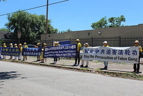 4月25日,休斯顿法轮功学员在中领馆前集会。(明慧网)