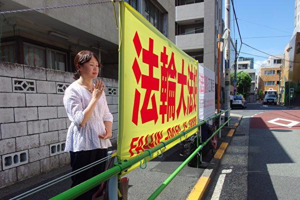 反迫害19年,7月20日日本法轮功学员陆续到日本东京中使馆对面继续和平抗争。(张本真/大纪元)
