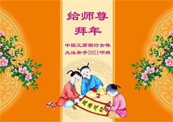 中国三十余行业大法弟子向师父拜年