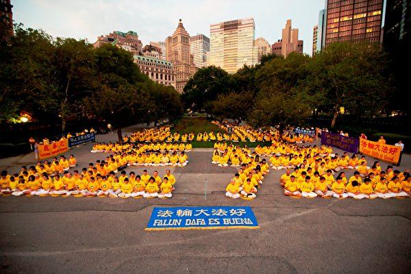2011年8月26日黄昏时分,数百名来自台湾、欧洲和纽约当地的法轮功学员在曼哈顿炮台公园(Battery Park)举行排字与炼功。(明慧网)