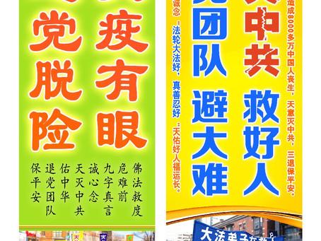 【免疫良方】华人现染疫症状 念真言化险为夷