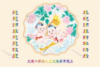 中国大陆30省大法弟子新年拜谢师恩