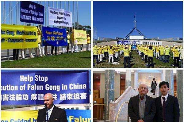 2018年9月18日,澳洲部分法輪功學員連續兩天在堪培拉國會山莊前舉行集會,加拿大著名人權律師大衛‧麥塔斯、美籍華人博士黃萬青出席集會上的新聞發布會,並與國會內不同黨派官員見面,呼籲共同制止中共對法輪功學員的迫害、制止中共活摘器官的罪行。澳洲不同黨派的政要對中共活摘器官罪行和大陸來澳的屍體展表示關注。(澳洲光明网)