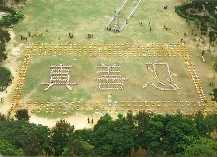 2014年5月8日,800名法轮功学员在香港维多利亚公园排出真善忍。